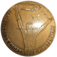 """Настольная медаль """"За высокое спортивное мастерство"""" Узбекская ССР"""