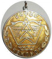 """Медаль """"Слёт членов школьных лесничеств и юных друзей природы"""""""