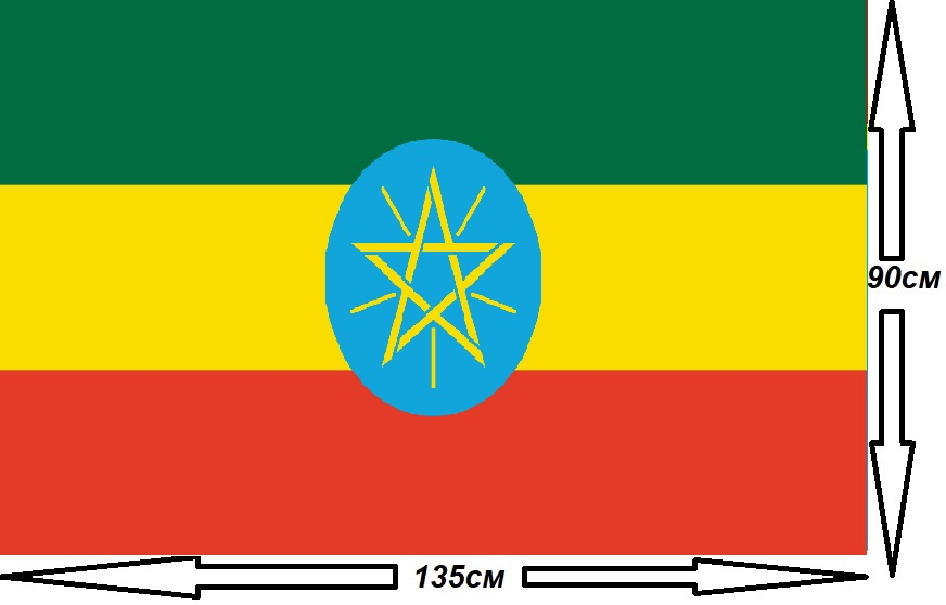 Флаг Эфиопии 135х90см.