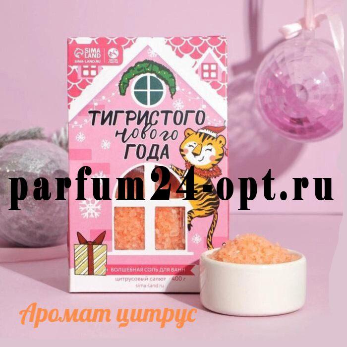 Подарочная соль для ванн Тигристого Нового Года, 400гр