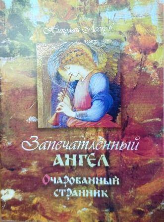 Запечатленный ангел. Очарованный странник . Николай Лесков. Православная книга для души