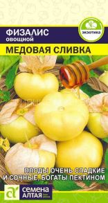 Физалис овощной Медовая Сливка (Семена Алтая)