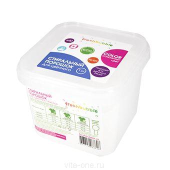 Порошок для стирки цветного белья Freshbubble (Фрешбабл) 3кг