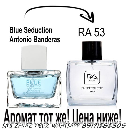 Туалетная вода Antonio Banderas Blue Seduction