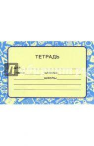 Наклейка на тетради (ШН-9041)