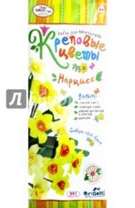"""Креповые цветы своими руками """"Нарцисс"""" (02558)"""