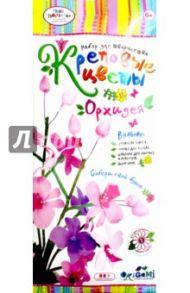 """Креповые цветы своими руками """"Орхидея"""" (02560)"""