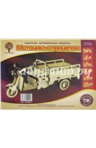 """Сборная деревянная модель """"Мотоцикл с прицепом"""" (80064)"""