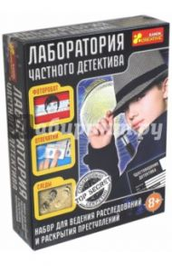 Набор «Лаборатория частного детектива» (12114068Р)