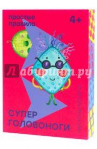 """Настольная игра """"Супер Головоноги"""" (PP-40)"""