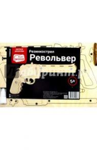 """Сборная модель """"Резинкострел Револьвер"""" (КД-2003)"""