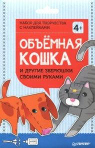 Объёмная кошка и другие зверюшки своими руками. Набор для творчества c наклейками. 4+