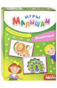 """Игры малышам """"Животные"""" (3266)"""