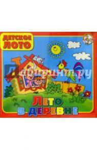 Лото детское: Лето в деревне (00080)