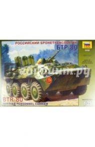 3558/Российский БТР-80
