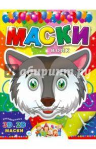 Маски. Волк