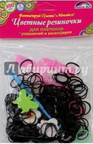 """Резинки для плетения """"Черный"""" (300 штук) (39676)"""