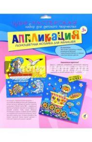 """Разноцветная мозаика для малышей """"Луноход. Рыбак"""" (2832)"""