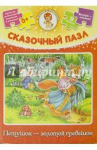 """Сказочный пазл """"Петушок - золотой гребешок"""""""