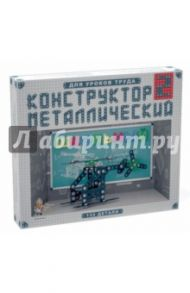 Конструктор металлический Школьный №2 (02050)