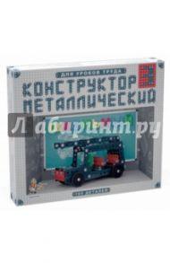Конструктор металлический Школьный №3 (02051)