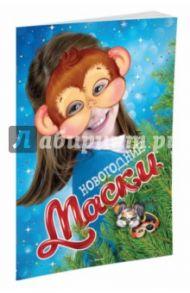 Новогодние маски (обезьянка - символ 2016)