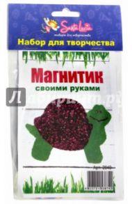 "Набор для создания магнита ""Черепаха"" (2049)"