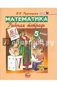 Математика. 5 класс. Рабочая тетрадь №1. Натуральные числа. ФГОС