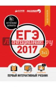 ЕГЭ-2017. Русский язык. Интерактивный учебник