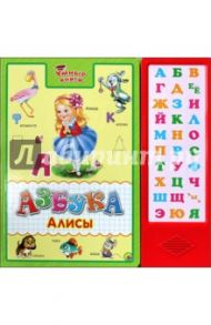 Азбука Алисы. Умные книги
