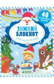 Зимний блокнот для мальчишек