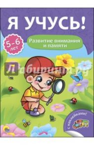Я учусь! 5-6 лет. Развитие внимания и памяти