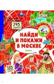 Найди и покажи в Москве