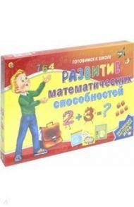 """Готовимся к школе """"Развитие математических способностей""""(ИН-8797)"""