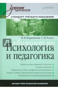 Психология и педагогика. Учебник для вузов