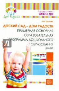 Детский сад - Дом радости. Примерная основная образовательная программа дошкольного образования.ФГОС