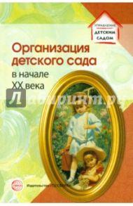 Организация детского сада в начале XX века