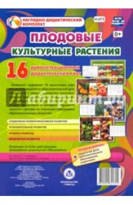 Культурные растения. Плодовые. 16 демонстрационных дидактических красочных карт. ФГОС