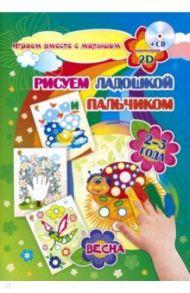 Рисуем ладошкой и пальчиком. Игры-занятия. 2-3 года. Весна. Альбом для рисования и творчества (+CD)
