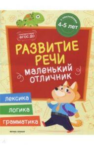 Развитие речи. Книжка с наклейками