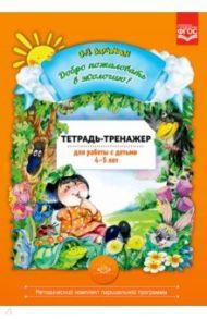 Добро пожаловать в экологию! Тетрадь-тренажер для работы с детьми 4-5 лет. ФГОС