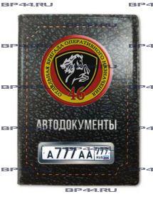 Обложка для автодокументов с 2 линзами 46 ОБРОН
