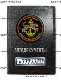 Обложка для автодокументов с 2 линзами МП КТОФ