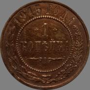 1 КОПЕЙКА 1915 г. ОТЛИЧНАЯ ОРИГИНАЛ