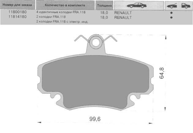 Колодки тормозные передние Renault Logan Маркон 11800180