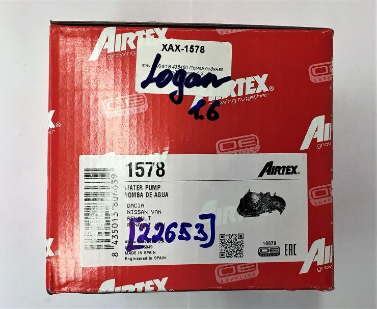 Помпа Logan/Largus 1.6 Airtex 1578