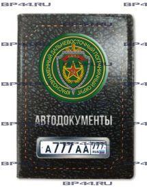 Обложка для автодокументов с 2 линзами КДПО ПВ
