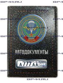 Обложка для автодокументов с 2 линзами ДШБ