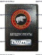 Обложка для автодокументов с 2 линзами  Сибирский округ ВВ
