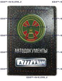 Обложка для автодокументов с 2 линзами СКПО ПВ